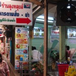 IMG 0126 150x150 Sompong Seafood Restaurant (ร้านสมพงศ์) in Samut Prakan