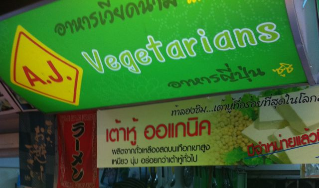 Welcome Baan Suan Pi, Bangkok's Best Vegetarian Food Court