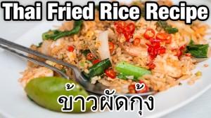 Thai khao pad recipe