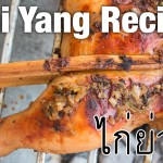 gai yang recipe 1265 150x150 How to Make Delicious Thai Tom Yum Goong (VIDEO Recipe)