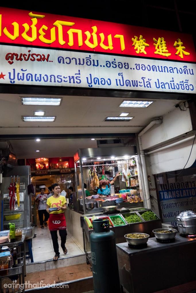 Saeng Chai Pochana (ร้านแสงชัยโภชนา)
